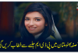 Asifa Bhutto will address a PDM meeting in Multan