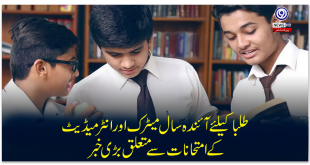 Big news for students about matriculation and intermediate exams next year