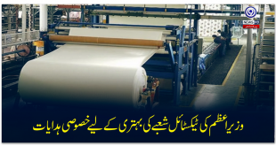 Special instructions of the Prime Minister for the betterment of the textile sector