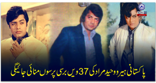 37th death anniversary of Waheed Murad being observed