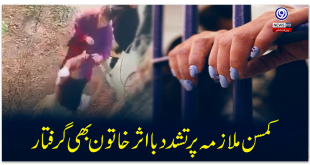Influential woman arrested for torturing minor maid