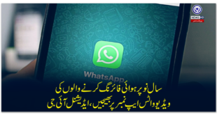 Police want citizens to share videos of aerial firing on WhatsApp in New Year Eve