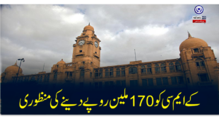 Approval to give Rs 170 million to KMC