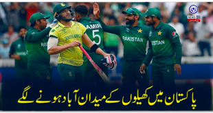 South African cricket team reaches Pakistan