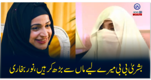 Bushra-Bibi-is-more-important-to-me-than-my-mother-Noor-Bukhari