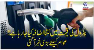 How-much-is-the-price-of-petrol-being-increased-Great-news-for-the-people