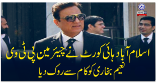 Islamabad-High-Court-has-suspended-Chairman-PTV-Naeem-Bukhari