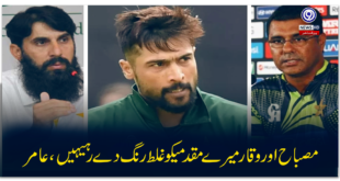 Misbah-and-Waqar-are-giving-wrong-color-to-my-case-Aamir
