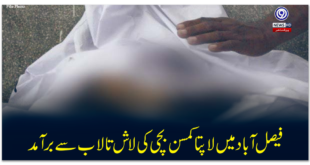 body of a missing minor girl was recovered from a pond