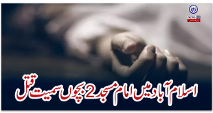 Imam of a mosque in Islamabad killed along with 2 children