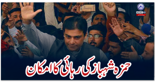 Possibility of release of Hamza Shahbaz