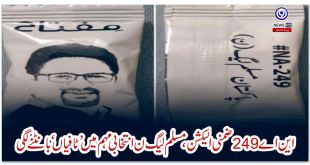 NA-249 by-election PML-N started distributing candies in the election campaign