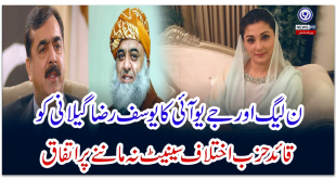 PML-N and JUI agree not to accept Yousuf Raza Gilani as Leader of Opposition in Senate
