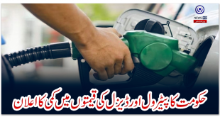Government announces reduction in petrol and diesel prices