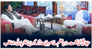 Defeat-of-Hafeez-Sheikh-PM-quits-engagements-summons-senior-party-leader
