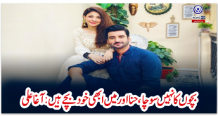 I-didnt-think-of-children-Hina-and-I-are-still-children-Agha-Ali