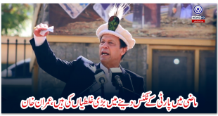 Imran-Khan-has-made-big-mistakes-in-giving-party-tickets-in-the-past