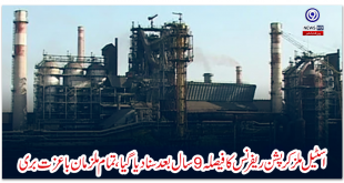 The-decision-of-Steel-Mills-Corruption-Reference-was-announced-after-9-years-all-the-accused-were-honorably-acquitted