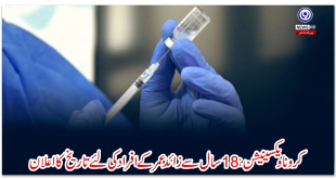 Covid-Vaccination-Date-Announced-for-People-Over-18