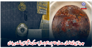 The-clearest-images-of-the-site-of-Abraham-and-the-Black-Stone-made-with-the-latest-technology-are-released