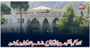 Azad-Kashmir-election-JUI-denies-reports-of-alliance-with-PTI