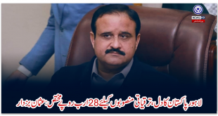Lahore-is-the-heart-of-Pakistan-Rs-28-billion-allocated-for-development-projects-Usman-Bazdar