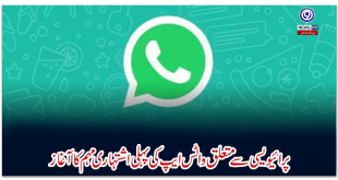 Launch-of-WhatsApps-first-privacy-campaign