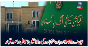 NA-249-Re-election-petitions-declared-inadmissible