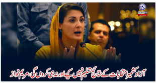 Azad Kashmir did not accept the election results and will not, Maryam Nawaz