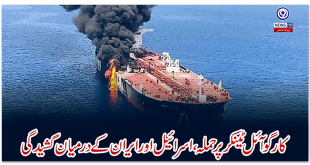 Cargo oil tanker attack, tensions between Israel and Iran