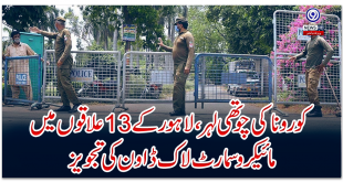Fourth wave of Corona, proposal for micro-smart lockdown in 13 areas of Lahore