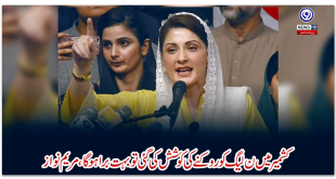It would be very bad if an attempt was made to stop PML-N in Kashmir, Maryam Nawaz