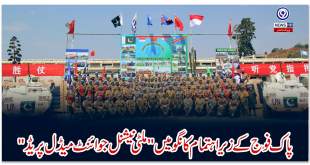"""""""Multinational Joint Medal Parade"""" organized by Pakistan Army in Congo"""