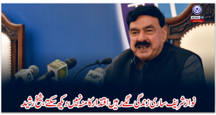 Nawaz Sharif can't see the face of power all his life: Sheikh Rashid
