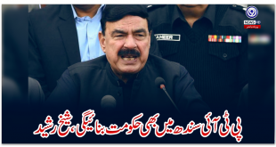 PTI to form government in Sindh too: Sheikh Rashid