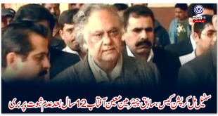 Steel Mill corruption case: Former chairman Moin Aftab acquitted after 12 years
