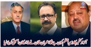 Who will be the Prime Minister of Azad Kashmir? Imran Khan called 3 members of the assembly