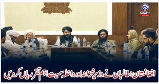Afghanistan: The Taliban made important appointments, including finance and interior ministers