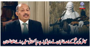 After the conquest of Kabul, the Taliban contacted: Pakistan's ambassador to Afghanistan
