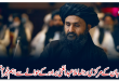 Important news came about Mullah Abdul Ghani Baradar, the central leader of the Taliban