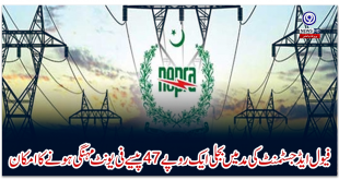 In terms of fuel adjustment, electricity is likely to be expensive at Rs 47 paise per unit