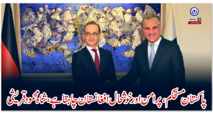 Pakistan wants a stable, peaceful and prosperous Afghanistan: Shah Mehmood Qureshi