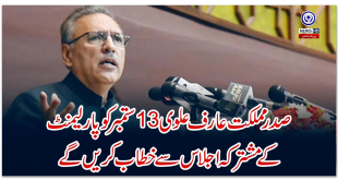 President Arif Ali will address a joint sitting of Parliament on September 13