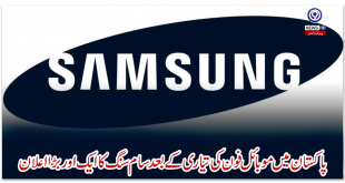 Another big announcement from Samsung after the manufacture of mobile phones in Pakistan