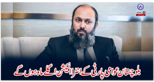 Balochistan Awami Party's intra-elections will be held next month