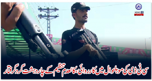 CTD operation in Mohalnawal, four terrorists of banned outfit arrested
