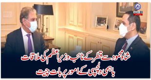 Deputy Prime Minister of Qatar meets Shah Mehmood, discusses issues of mutual interest
