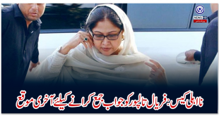 Disqualification case: Last chance to submit reply to Faryal Talpur