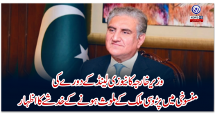 Foreign Minister expresses concern over involvement of neighboring country in cancellation of New Zealand visit