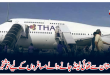 Good news for travelers from Pakistan to Thailand